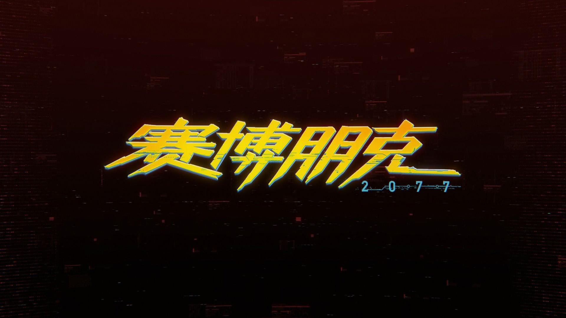 cp2077_title.jpg